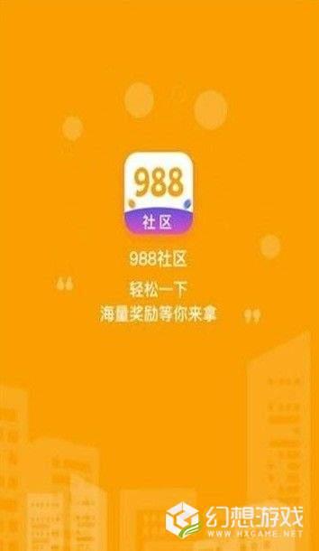 988社区图3