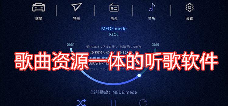 歌曲资源一体的听歌软件
