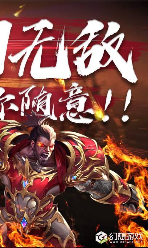 诸神之战超V版图4