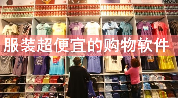 服装超便宜的购物软件