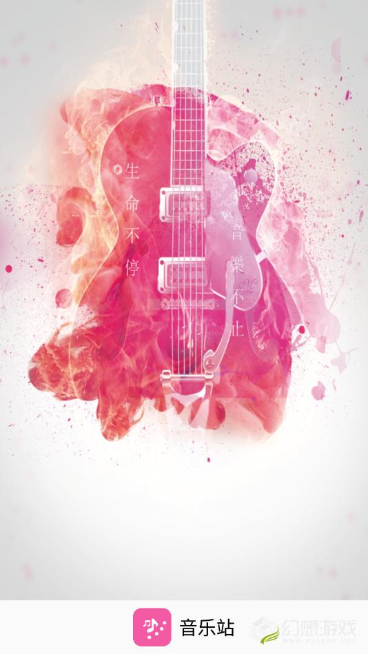 音乐站图1