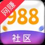 988社区  v3.0.0