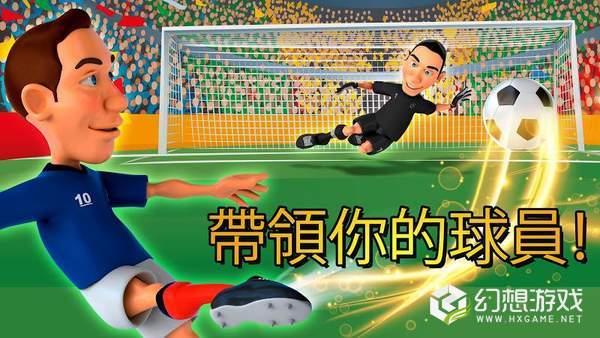 迷你足球世界杯图2
