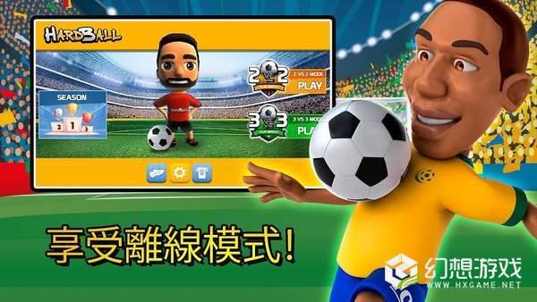 迷你足球世界杯图1