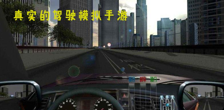 真实的驾驶模拟手游