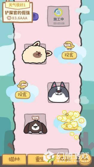 狗的猫林图3