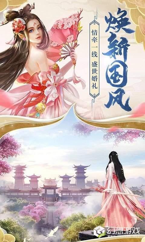 轩辕九州令图1