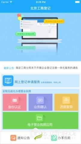 北京e窗通苹果版图1