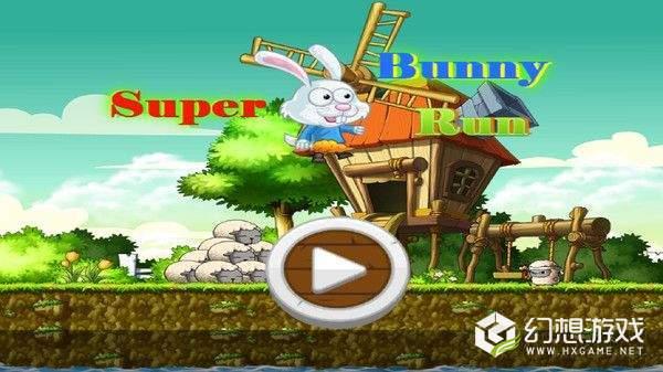 超级兔子人冒险图3