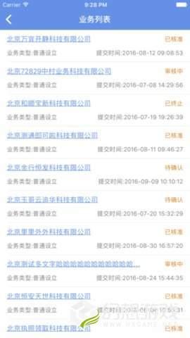 北京e窗通苹果版图3