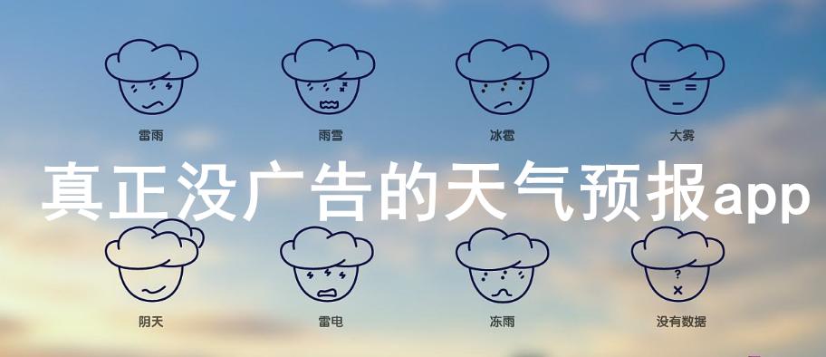 真正没广告的天气预报app