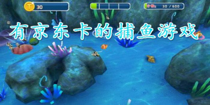 有京东卡的捕鱼游戏