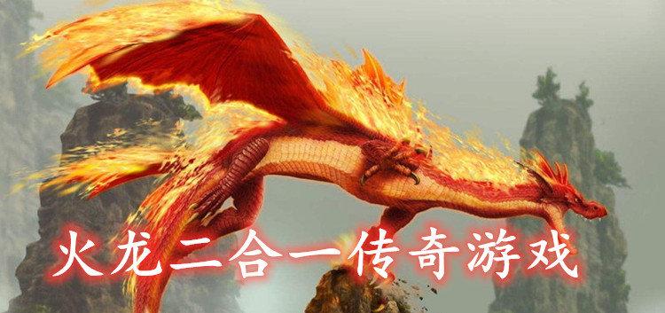 火龙二合一传奇游戏