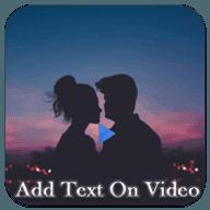添加视频文字