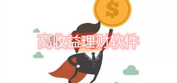 高收益理财软件