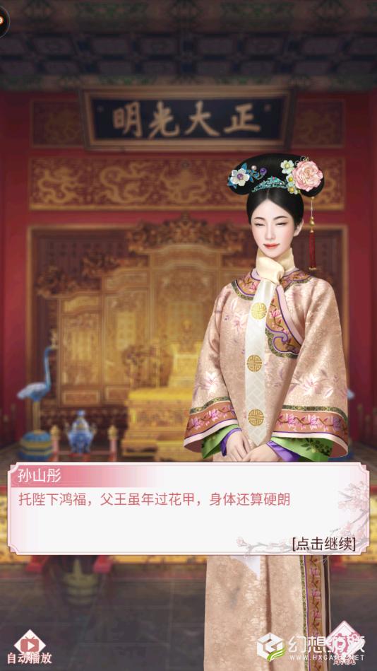 入宫当皇后图1