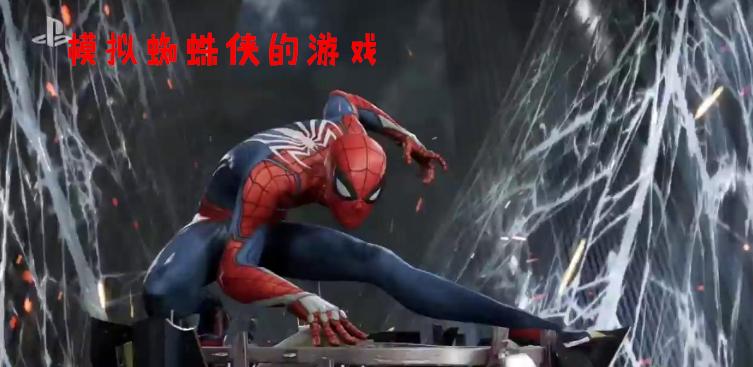 模拟蜘蛛侠的游戏