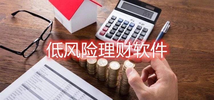 低风险理财软件