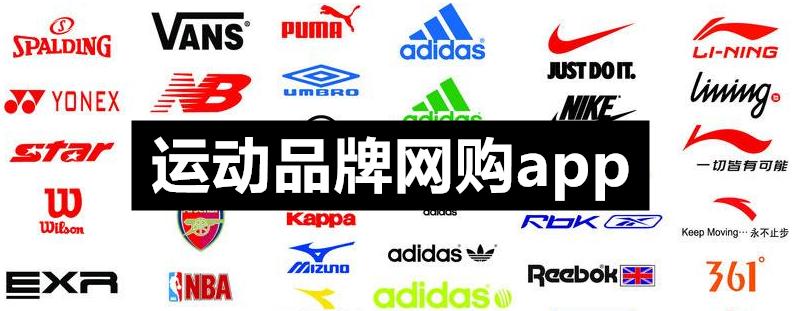 运动品牌网购app
