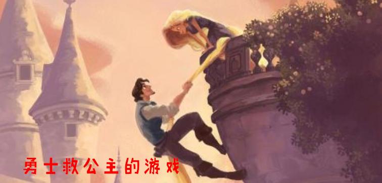 勇士救公主的游戏