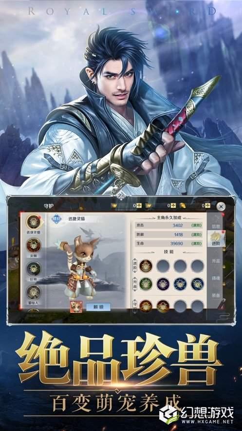 御剑崛起图2