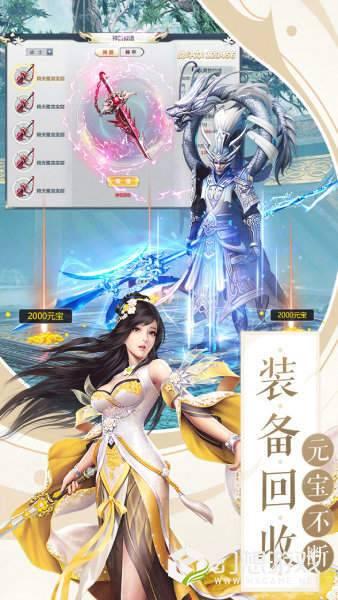 一剑断魂图1
