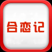 合恋记  v2.8.2
