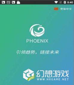 Phoenix图3