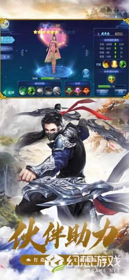 剑仙逐梦图1