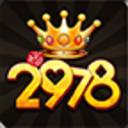 2978游戏