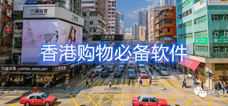 香港购物必备软件