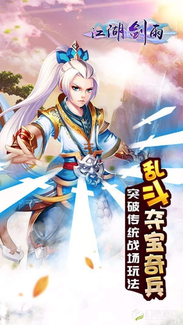 江湖剑雨图2
