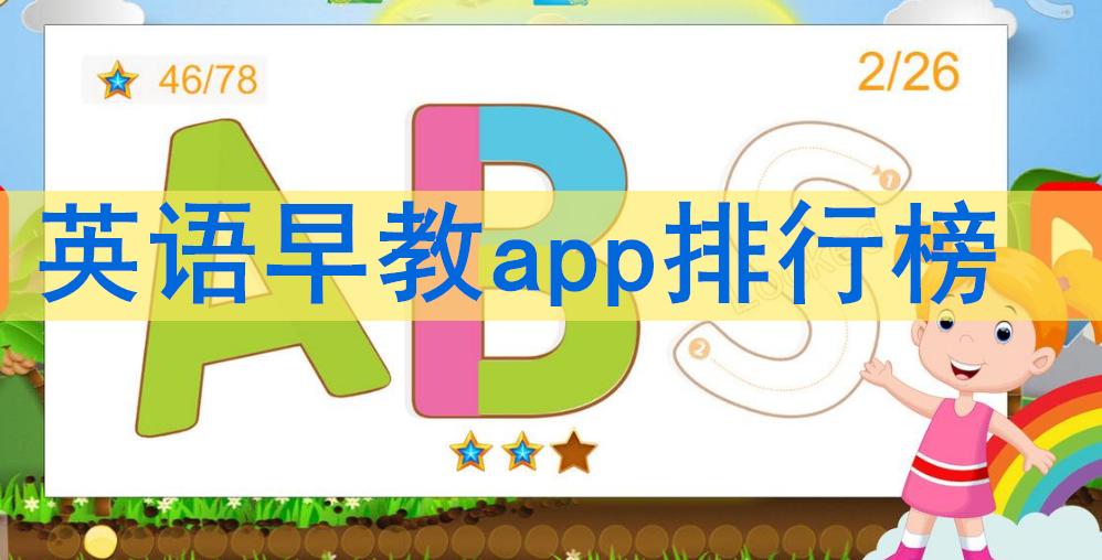 英语早教app排行榜