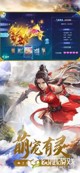 剑仙逐梦图2