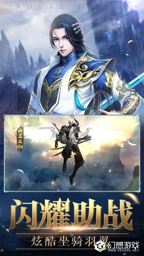 御剑崛起图3