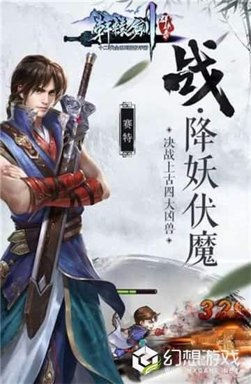 轩辕剑群侠录飞升版图4