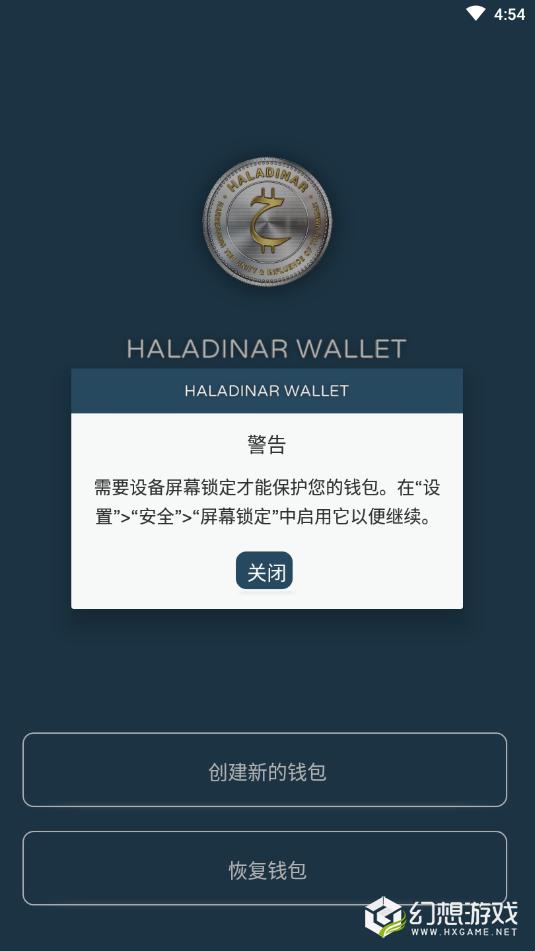 HDN Wallet图3
