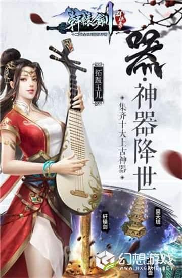轩辕剑群侠录飞升版图1