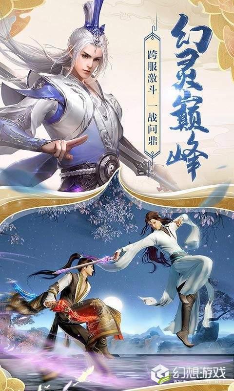 七界剑皇图3