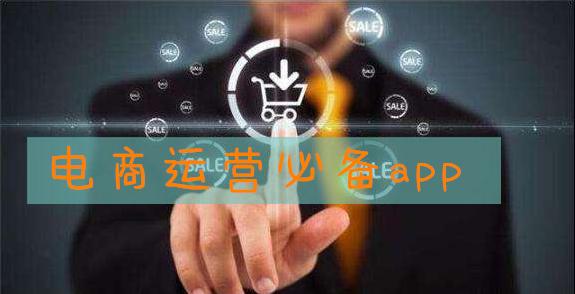电商运营必备app