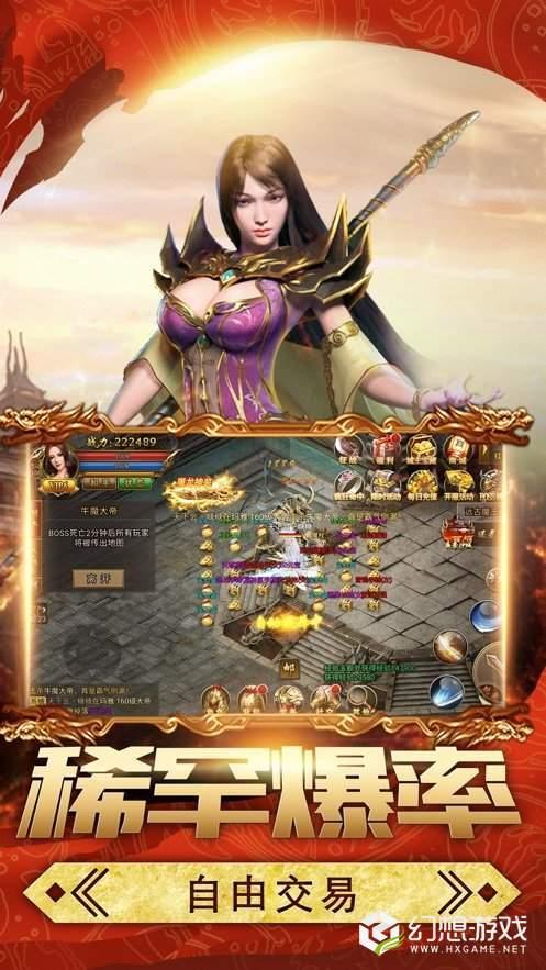 传世战神霸业图3
