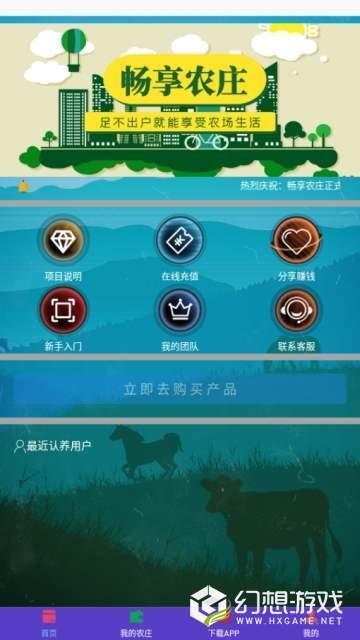 畅享农庄图1