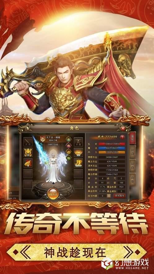 传世战神霸业图1