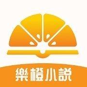 乐橙小说  v1.0.1