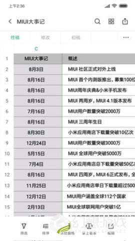 MIUI11文档查看器图2