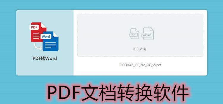 PDF文档转换软件