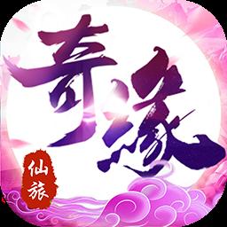 仙旅奇缘  v1.0