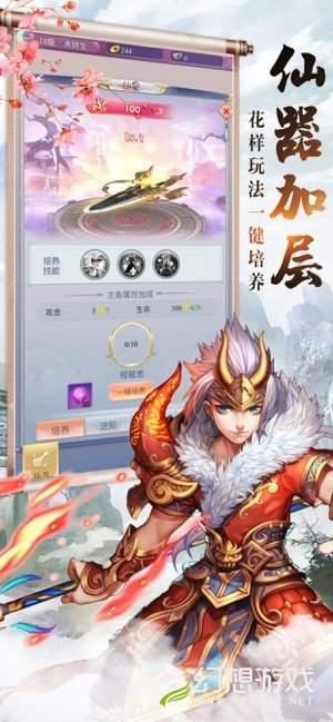 慕星仙剑传图3