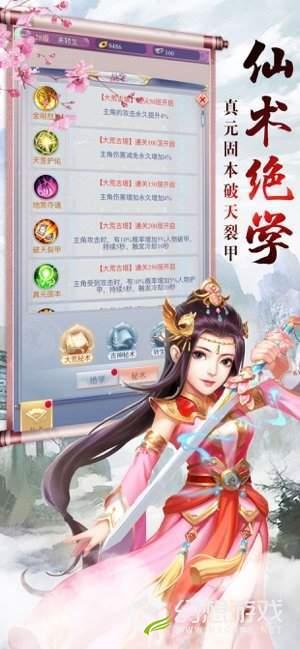 慕星仙剑传图2