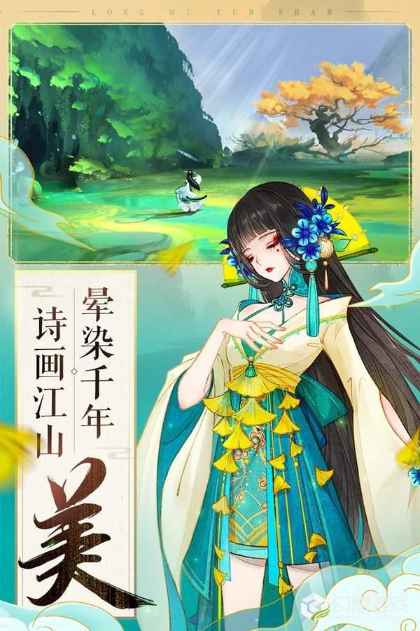 轩辕剑龙舞云山图2